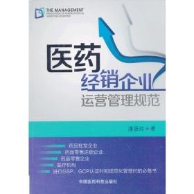 医药经销企业运营管理规范