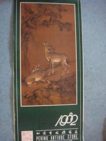 老挂历《北京市文物商店画挂历》1982年 13全 1982年1版1印 私藏 书品如图