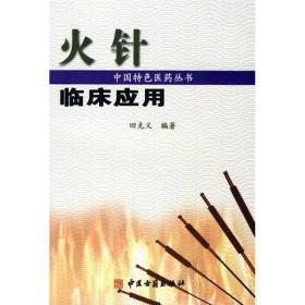 火针临床应用