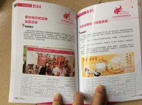 """展览会刊类-----2015珠三角自主创业项目推介会""""会刊"""""""