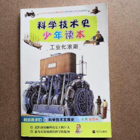 科学技术史少年读本(艰难的启蒙,科学精神的觉醒,当代科技,工业化浪潮)四册合售