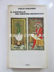 【初版】意大利文原版/布面精装/书皮/意大利后现代文学大师卡尔维诺代表作《命运交织的城堡》 ITALO CALVINO: IL CASTELLO DEI DESTINI INCROCIATI