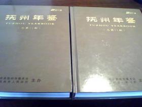 抚州年鉴2013