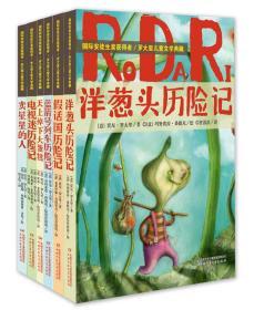 国际安徒生获获得者·罗大里儿童文学典藏【全6册】