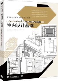 室内设计基础和田浩一中国青年出版9787515321035