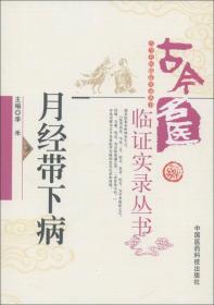 古今名医临证实录丛书:月经带下病