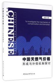 中国天然气价格形成与补偿机制探讨