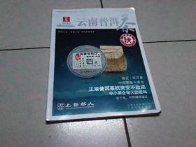 云南普洱茶.2012.夏