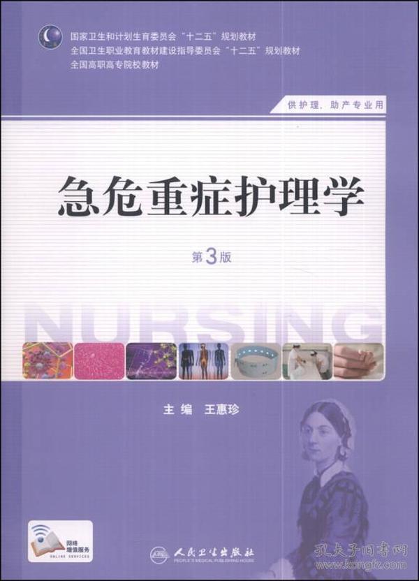 急危重症护理学-第3版