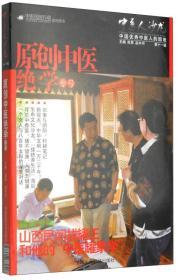 中医人沙龙(第11辑):原创中医绝学专号