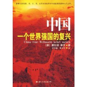 中国一个世界强国的复兴