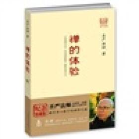 禅的体验 圣严法师 陕西师范大学出版社 9787561329016