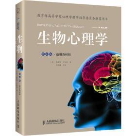 二手生物心理学(第10版)卡拉特人民邮电出版社9787115286253