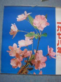 老挂历《1978年》13全 缺3张 缺5.6.8月 10张合售 1978年1版1印 馆藏 书品如图