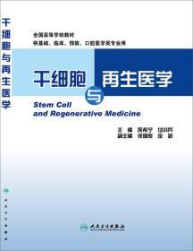 干细胞与再生医学(本科创新教材)
