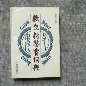 数文化鉴赏词典