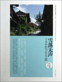 雪落无声:日本中部与东北之旅