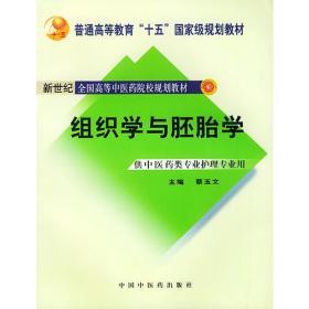 【二手包邮】组织学与胚胎学 蔡玉文 中国中医药出版社