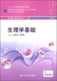 生理学基础(第3版)