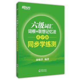 新东方 六级词汇词根+联想记忆法:乱序版 同步学练测 俞敏洪 海豚出版社 9787511041258