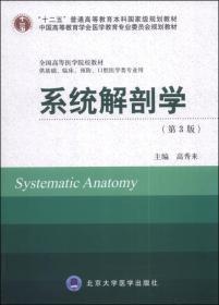 """系统解剖学(第3版)/""""十二五""""普通高等教育本科国家级规划教材"""