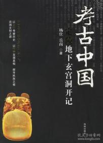 考古中国:定陵地下玄宫洞开记