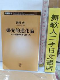 爆発的进化论 1%の奇迹がヒトを作つた 更科功 64开新潮文库综合书 日文原版