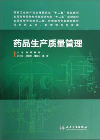 药品生产质量管理(供制药工程、药物制剂专业用)/全国高等学校制药工程药物制剂专业规划教材