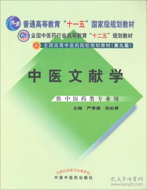 中医文献学(第2版)