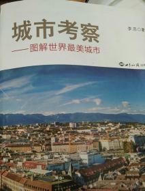 城市考察――图解世界最美城市9787501249602