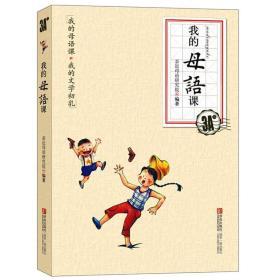 我的母语课 3A级 专著 徐冬梅,岳乃红主编 亲近母语研究院编著 wo de mu yu ke