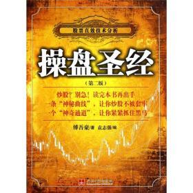 正版现货 操盘圣经(第2版)出版日期:2011-01印刷日期:2012-03印次:2/3