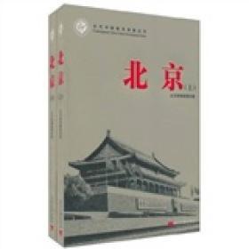 北京(全2册)