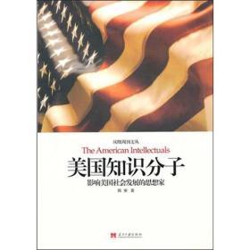 美国知识分子:影响美国社会发展的思想家