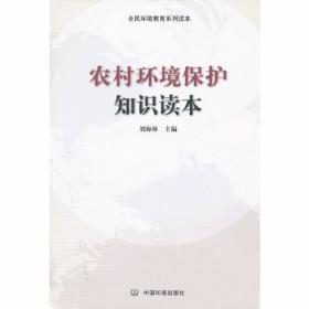 社控 农村环境保护知识读本