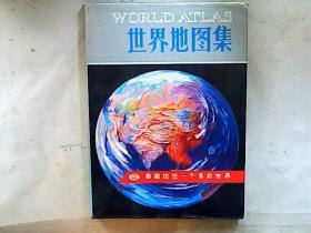 世界地图集  精装 一版一印