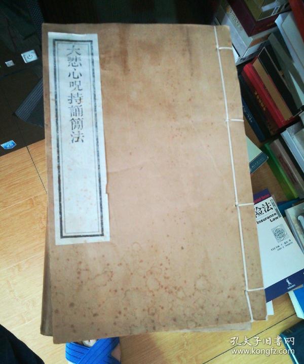 大悲心咒持诵简法【16开线装.】