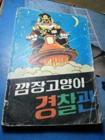 黑猫警长 깜장고양이 경찰관  (朝鲜文版/韩文版童话书)1990年一版一印