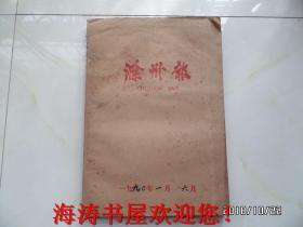 滁州报(1990年1—6月合订本,从1821期到1896期,品如图请仔细看图)