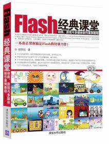 Flash经典课堂:动画、游戏与多媒体制作案例教程