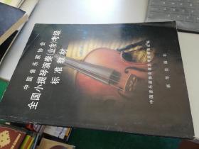全国小提琴演奏业余考级标准教材《第6-8级》中国音乐家协
