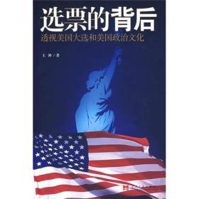 选票的背后:透视美国大选和美国政治文化