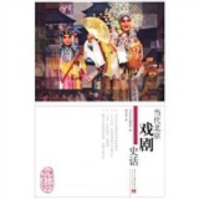 【正版】当代北京戏剧史话 胡金兆著