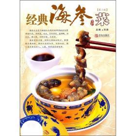 经典海参菜(第2版)