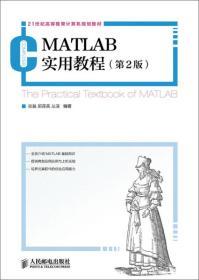 MATLAB实用教程  张磊 第2版 9787115348180 人民邮电出版社