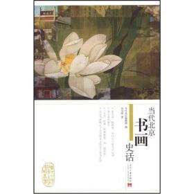 当代北京书画史话