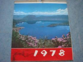 老挂历《1978年》13全 缺3张 缺2.5.8月 10张合售 1978年1版1印 馆藏 书品如图