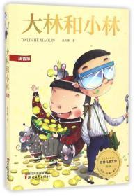 大林和小林-世界儿童文学-注音版