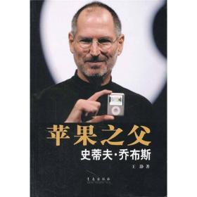 苹果之父:—史蒂夫·乔布斯