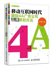 移动互联网时代国际4A广告公司品牌策划方法